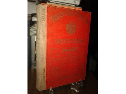 CEO BEOGRAD PRESTONICA: Adresno-inform. knjiga (1924)