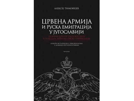 CRVENA ARMIJA I RUSKA EMIGRACIJA - Aleksej Timofejev