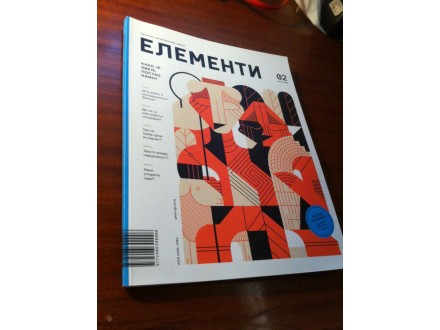 Časopis za promociju nauke Elementi 02