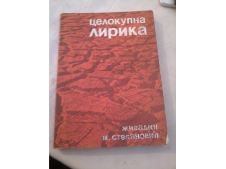 Celokupna lirika - Živadin M. Stevanović