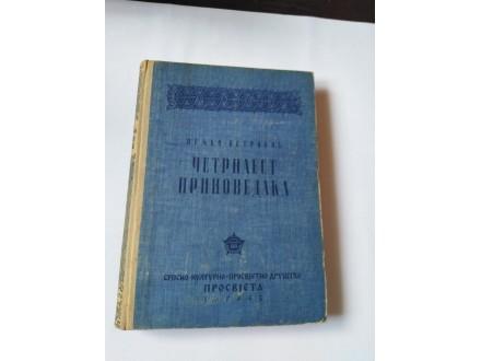 Četrnaest pripovedaka - Veljko Petrovic