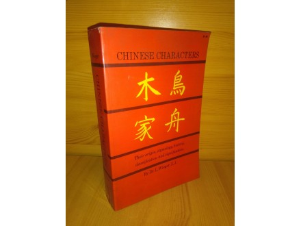 Chinese Characters - wieger