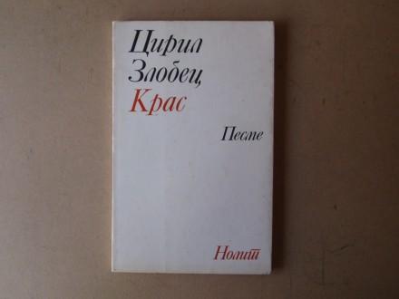 Ciril Zlobec - KRAS