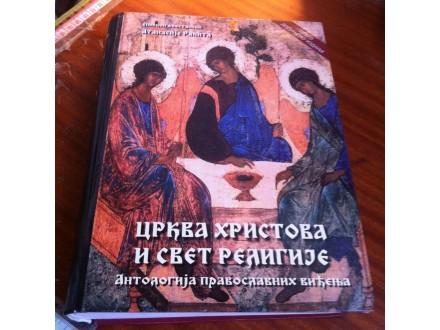 Crkva hristova i svet religije