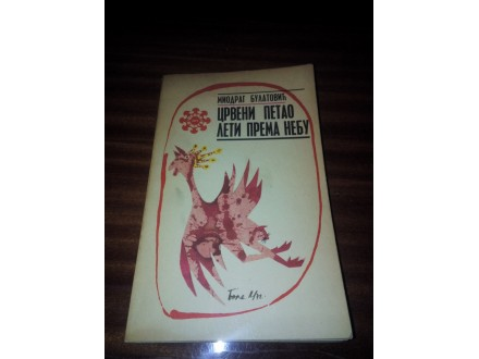 Crveni petao leti prema nebu - Miodrag Bulatović