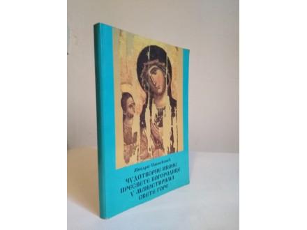 Cudotvorne ikone Presvete Bogorodice u manastirima Svet
