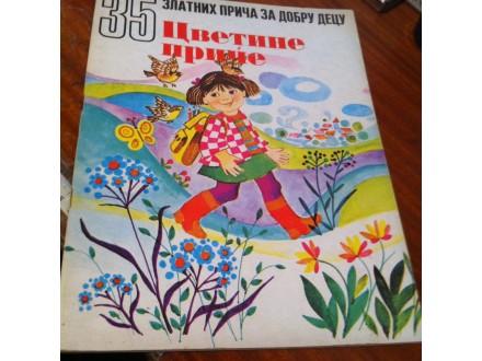 Cvetine priče 35 zlatnih priča za dobru decu