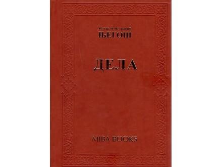 DELA - Petar II Petrović Njegoš