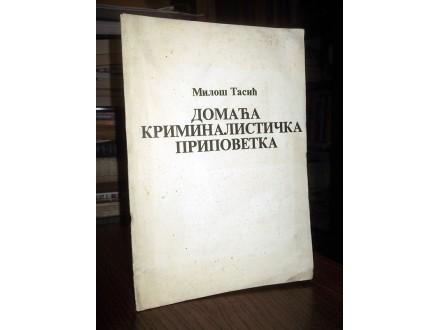DOMAĆA KRIMINALISTIČKA PRIPOVETKA - Miloš Tasić