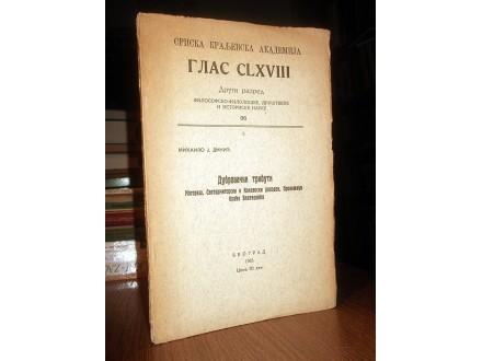 DUBROVAČKI TRIBUTI - Mihailo J. Dinić (1935)