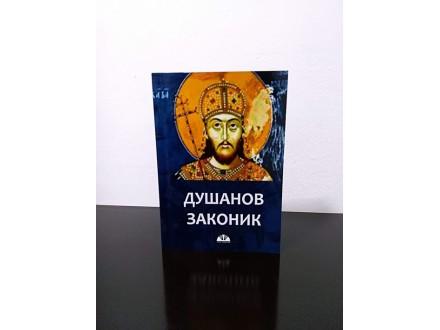 DUŠANOV ZAKONIK, Slavoljub Milojković, NOVO