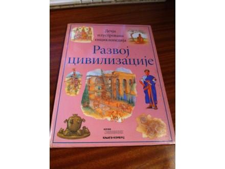 Dečja ilustrovana enciklopedija Razvoj civilizacije