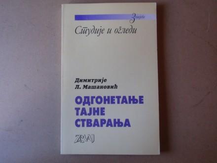 Dimitrije Mašanović - ODGONETANJE TAJNE STVARANJA