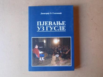 Dimitrije O. Golemović - PJEVANJE UZ GUSLE