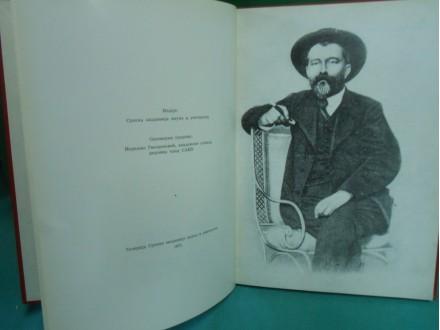 ĐURA JAKŠIĆ PESNIK I SLIKAR monografija 27 ilustracija