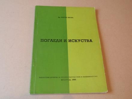 Đorđe Bajić -  POGLEDI I ISKUSTVA