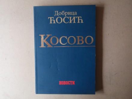 Dobrica Ćosić - KOSOVO