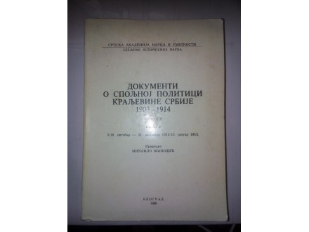 Dokumenti o spoljnoj politici Kraljevine Srbije