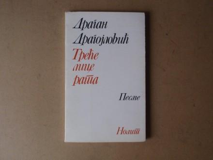 Dragan Dragojlović - TREĆE LICE RATA