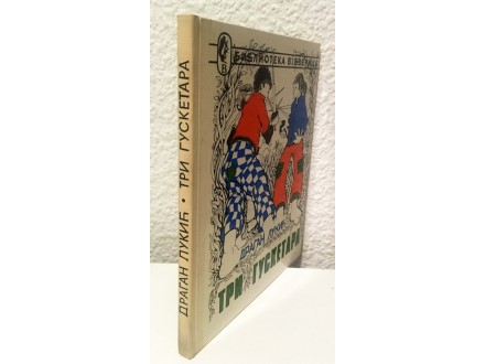 Dragan Lukić - Tri gusketara (biblioteka Vjeverica)