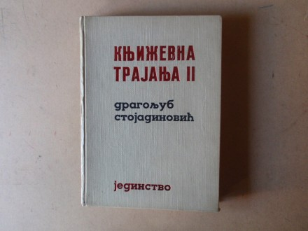 Dragoljub Stojadinović - KNJIŽEVNA TRAJANJA II knjiga