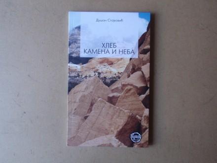 Dušan Stojković - HLEB KAMENA I NEBA
