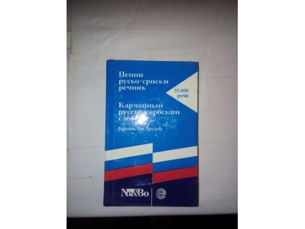 Džepni rusko-srpski rečnik - Branislav Grujić