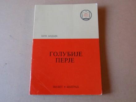 Džon Apdajk - GOLUBIJE PERJE