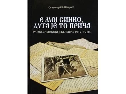 E MOJ SINKO, DUGA JE TO PRIČA: RATNI DNEVNICI I BELEŠKE 1912-1918. - Slavoljub B. Šterić
