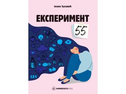 EKSPERIMENT 55 - Jelena Ćuslović