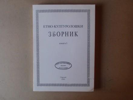 ETNO-KULTUROLOŠKI ZBORNIK knjiga I