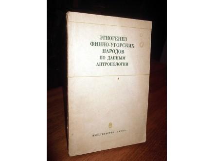ETNOGENEZA UGRO-FINSKIH NARODA (na ruskom)