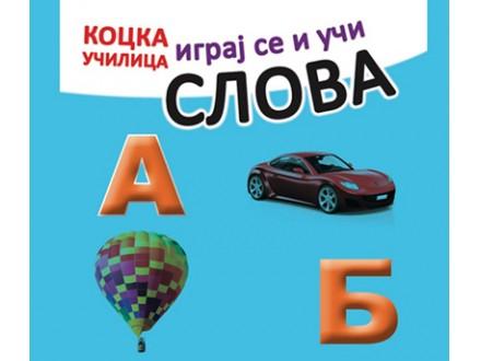 Edukativna kocka - Slova