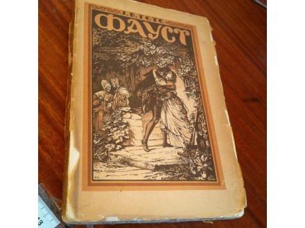 Faust J . V . Gete