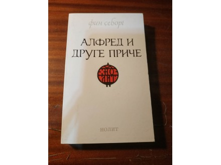 Fin Seborg - ALFRED I DRUGE PRIČE