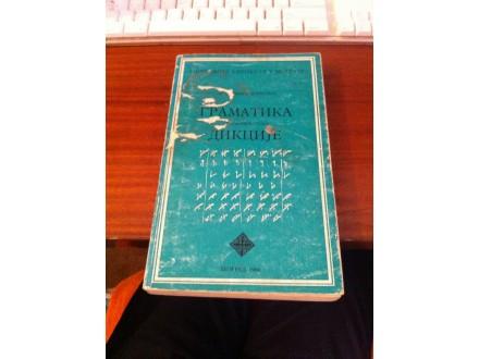 Gramatika srpskohrvatske dikcije - Dordjevic
