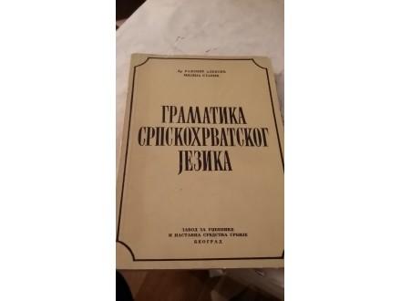 Gramatika srpskohrvatskog jezika - Aleksić Stanić