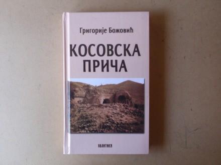 Grigorije Božović - KOSOVSKA PRIČA