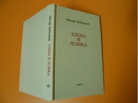 HLEBA I JEZIKA  Matija Bećković