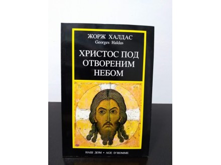 HRISTOS POD OTVORENIM NEBOM, Žorž Haldas