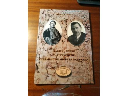 Hajduk - Veljko u VI rukoveti Stevana Stojanovića Mok.