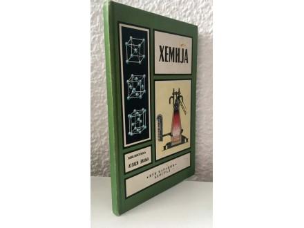 Hemija - Atlas znanja
