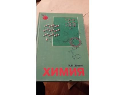 Hemija na ruskom - K. N. Zelenin
