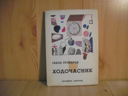 Hodočasnik - Jakov Grobarov