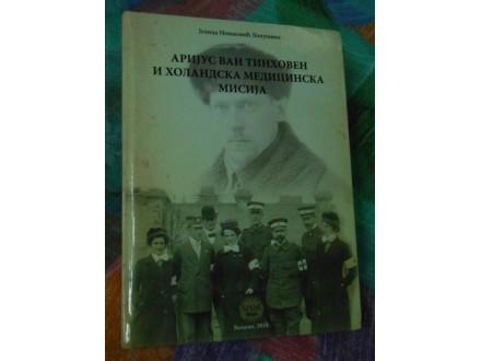 Holandska medicinska misija pomoć Srbiji 1912--1920.g