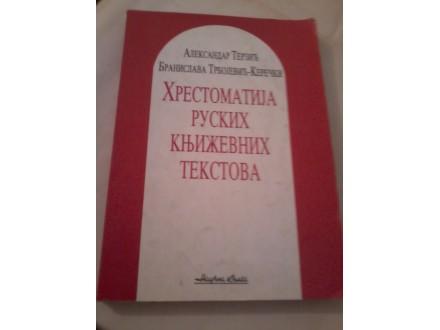 Hrestomatija ruskih književnih tekstova - Terzić