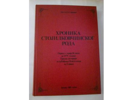 Hronika stojilkovčinskog roda - Dragutin M. Stojanović