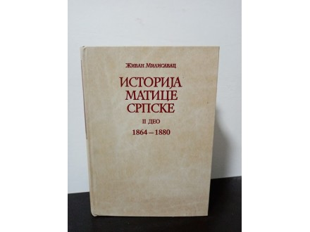 ISTORIJA MATICE SRPSKE II deo 1864-1880 Živan Milisavac
