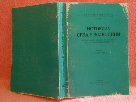 ISTORIJA SRBA U VOJVODINI -Aleksa Ivić-reprint iz 1929.