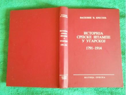 ISTORIJA SRPSKE  ŠTAMPE U UGARSKOJ 1791-1914.V.Kresić